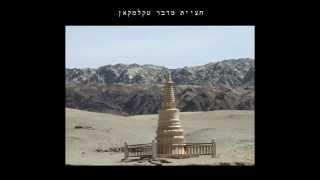 טיול בדרך המשי- קירגיסטן עד ביג'ין, איילה גיאוגרפית
