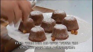 עוגיות פרלינה ושוקולד של מיקי שמו