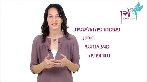 עדן פלד – טיפול לנשים בחרדות ובפחדים בבאר שבע
