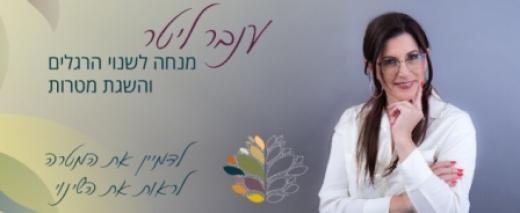 ענבר ליטר - טיפול בדמיון מודרך ו- NLP בדרום