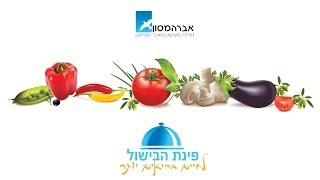 פינת הבישול של אברהמסון לחיים בריאים יותר (פרק 1)