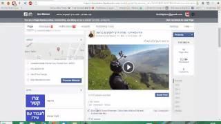 איך לפרסם בפייסבוק בחינם