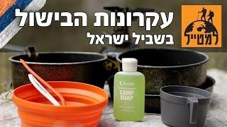 שביל ישראל: עקרונות הבישול למטייל