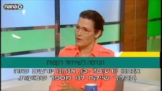 ד'ר דנה אגוזי - שחזור רקמות - חיים בריא 19.4.15