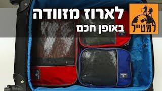 כיצד לארוז מזוודה באופן חכם?