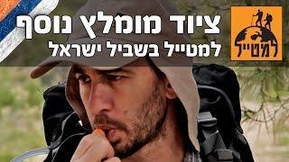שביל ישראל: ציוד מומלץ נוסף למטייל