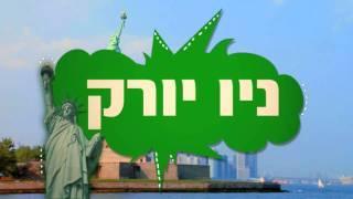 ניו יורק - אטרקציות, מסעדות, שופינג וטיפים
