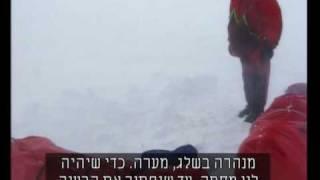 דניאל קרן במסעו לחציית כיפת הקרח של גרנלנד - חלק 2