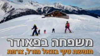 סקי בצרפת - חופשת סקי משפחתית בוואל מורל