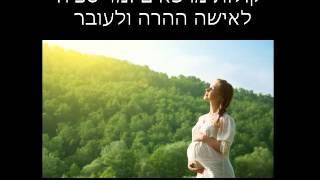מדיטציה מודרכת וקולות מרפאים לנשים בהריון (הריון והרפייה)