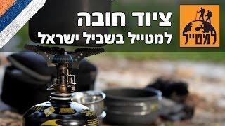 שביל ישראל: ציוד חובה למטייל