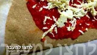 פיצה טבעונית - מתכון טבעוני לפיצה איכותית