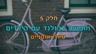 הולנד למשפחות: טיולי אופניים | חלק 5