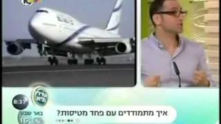חרדת טיסה- פחדים וחרדות מטיסות