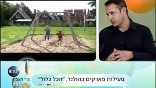חופשה משפחתית בפארקים בהולנד, בלגיה וגרמניה
