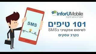 101 טיפים לשימוש אפקטיבי ב- SMS בקרב עסקים