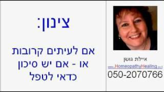 צינון, נזלת - הומאופתיה קלאסית לריפוי 050-2070766