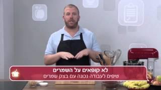 לא קופאים על השמרים: איך מכינים בצק שמרים קיפולים?