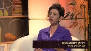 קרניוסקרל - ד'ר אן פיזנטה - ערוץ הרופאים הישראלי