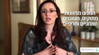 איך לטפל בטחורים ולמנוע ניתוח- רפואה משלימה מיטל אברהמי