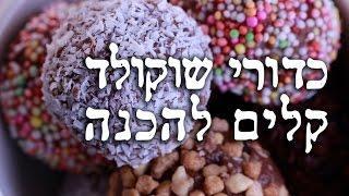 מתכון להכנת כדורי שוקולד טעימים לילדים ולמבוגרים - לבשל עם פאולין שובל