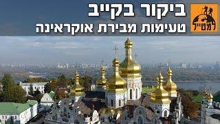 ביקור בקייב: טעימות מבירת אוקראינה