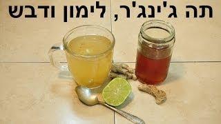 תה ג'ינג'ר, לימון ודבש