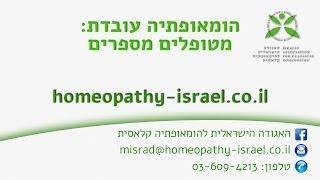 הומאופתיה עובדת - מטופלים מספרים