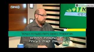 פרופ' רן אורן בראיון אצל רפי קרסו - נגעים במערכת העיכול