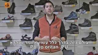 פתרונות למטייל: ציוד - איך להתאים את הנעל?