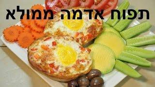 תפוח אדמה ממולא גבינות, ירקות וביצה