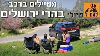 הרי ירושלים: טיול עם הרכב בטבע הירוק