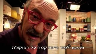 פוקצ'ה קלאסית, מתוך 'לאון אל דנטה - איטליה בבית', עונה 2: פרק 3
