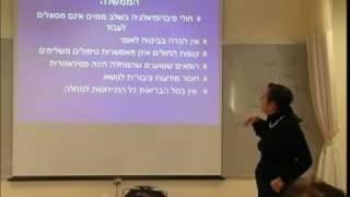 הרצאה על עייפות כרונית ופסיכולוגיה-מכללת רידמן חלק 6