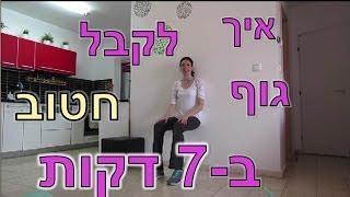 איך לקבל גוף חטוב ב-7 דקות