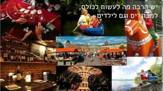 המרכז מידע למטייל הישראלי בסקנדיביה