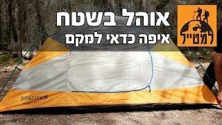 הקמת אוהל בשטח - היכן למקם את האוהל?