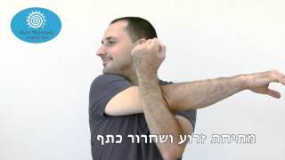 שחרור כתפיים תפוסות -יוגה עם אלגס ניימרק
