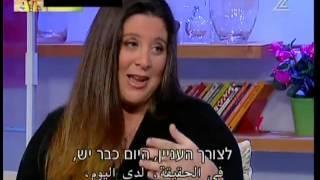 שירי אנקונה-טוביאס- קנאה בטיפולי פוריות- יופי של יום 13-12-2011