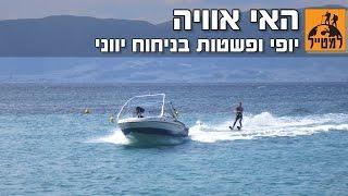 יוון - חופשה על חופי האי אוויה