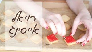 מתכון | איך להכין רויאל אייסינג לקישוט עוגיות