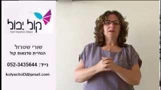 יצירת ביטחון עצמי דרך תרגילי נשימות פשוטים בשיטת קול יכול